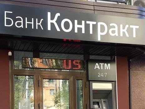 Стало известно, как выводили активы из банка «Контракт»