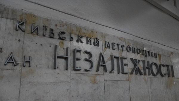 В Киеве закрывали центральные станции метро