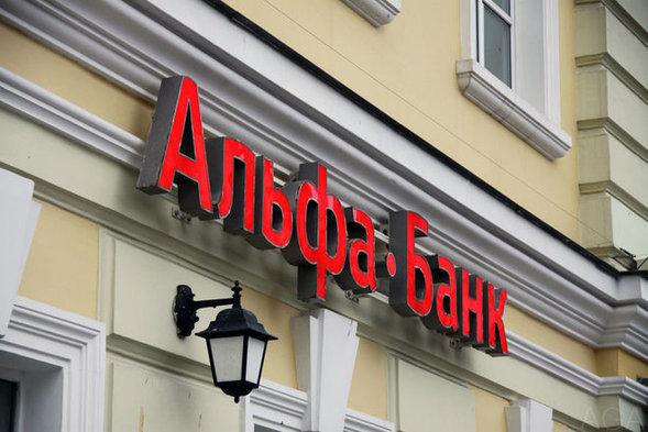 Альфа-банк отозвал иск к VS Energy на $31 млн