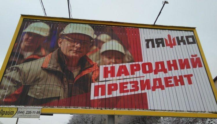 Большую часть денег на рекламу партия Ляшко заплатила структуре Ахметова