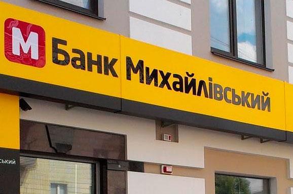 """Стали известны подробности схем в банке """"Михайловский"""""""