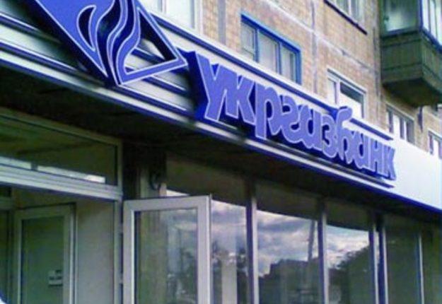 """Экс-руководителей """"Укргазбанка"""" подозревают в присвоении 39 млн"""