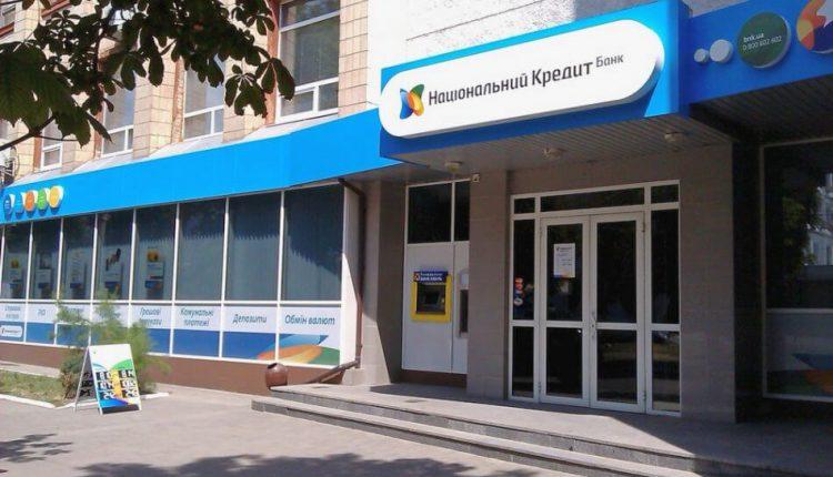 """Стало известно, как вывели 600 млн гривен из банка """"Национальный кредит"""""""