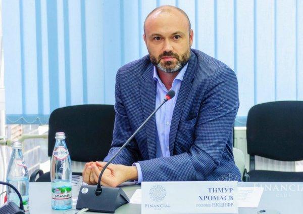 Глава НКЦБФР Тимур Хромаев получил 1,7 млн гривен от продажи облигаций