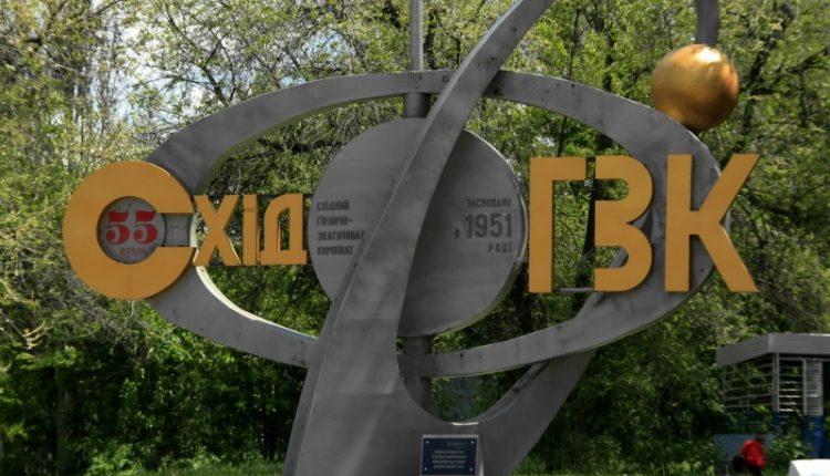 """Игорь Насалик присоединил Восточный ГОК к """"Энергоатому"""""""