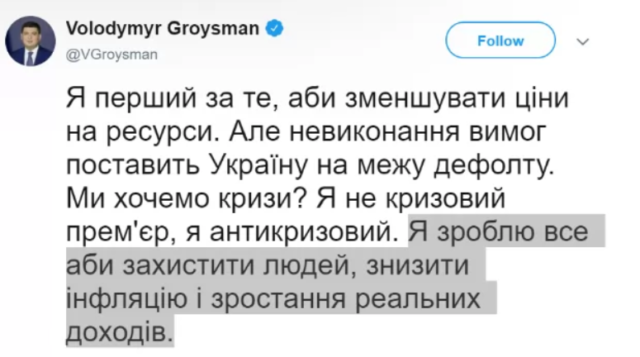 Гройсман: Украина может добывать больше собственного газа ипотреблять его эффективнее