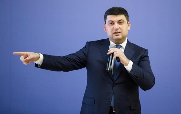 Владимир Гройсман заявил, что уходит в отставку