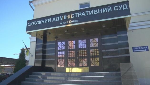 В Киеве суд открыл производство о запрете выезда из Украины для 180 топ-чиновников