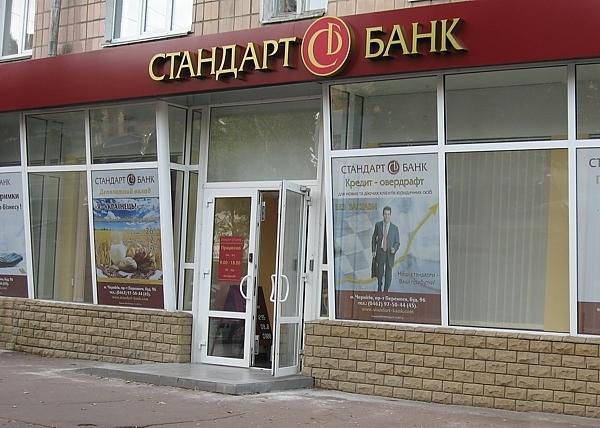 "ФГВФЛ завершил ликвидацию банка ""Стандарт"""