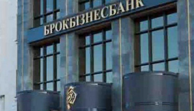 """В ФГВФЛ завиршили ликвидацию """"Брокбизнесбанка"""""""