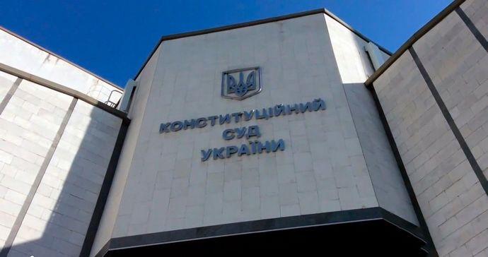 КСУ признал конституционным президентский указ о досрочных выборах Рады