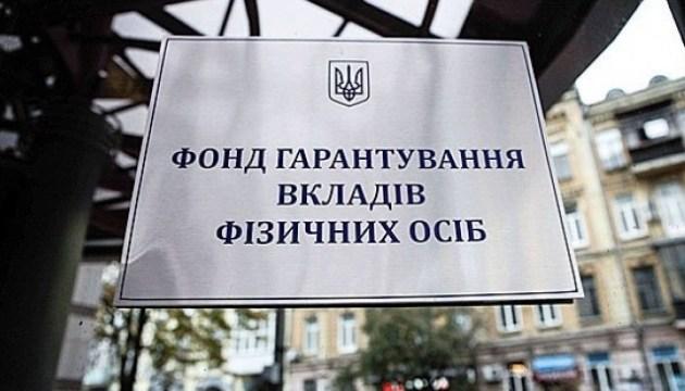 """Фонд гарантирования вкладов завершил ликвидацию """"Интеркредитбанка"""""""