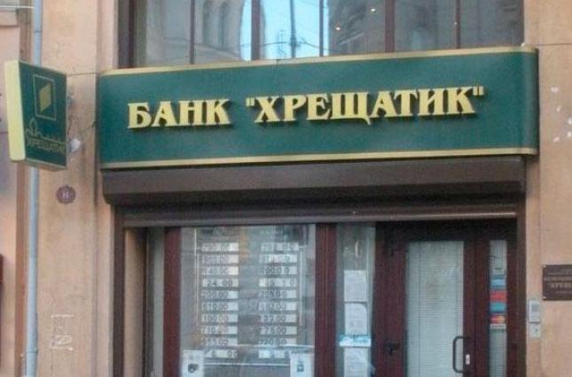 """Ликвидацию банка """"Хрещатик"""" начали повторно"""