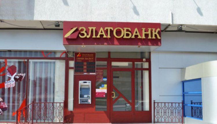 """Начато банкротство восстановленного решениями судов """"Златобанка"""""""