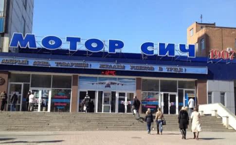 """Китайцы согласовывают в АМКУ покупку акций """"Мотор Сичи"""""""
