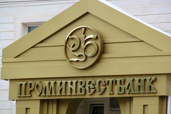 "ВЭБ заявил о запрете Печерского суда на продажу ""Проминвестбанка"""