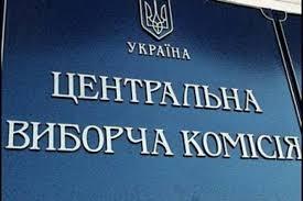 ЦИК зарегистрировала всех нардепов нового созыва
