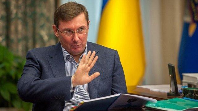Луценко подал заявление об освобождении от должности генпрокурора