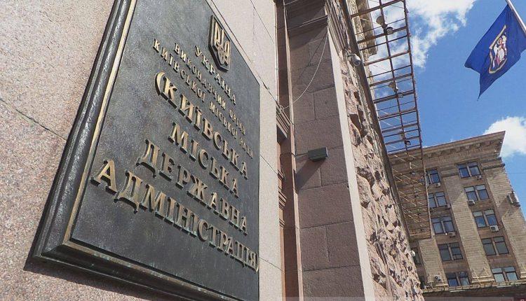 В столице могут упразднить должность главы КГГА