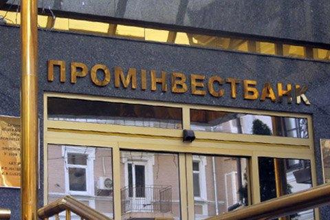 """Российский ВЭБ угрожает Украине новыми исками из-за """"Проминвестбанка"""""""