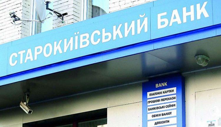 """Фонд гарантирования ликвидировал """"Старокиевский банк"""""""