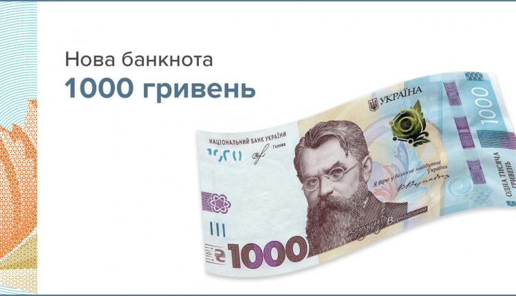 Введена в обращение банкнота номиналом 1000 гривен