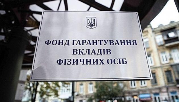 В Киеве мошенник завладел 400 тысячами гривен Фонда гарантирования