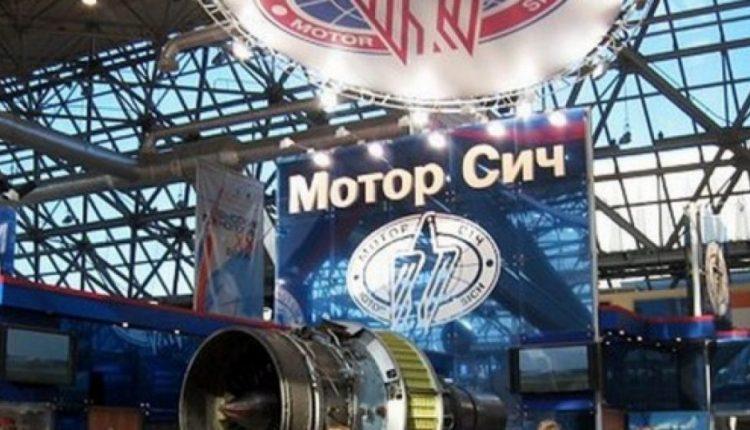 Китайские инвесторы Мотор Сич увеличили сумму исковых требований к Украине