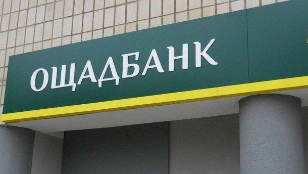"Кабмин одобрил стратегию развития ""Ощадбанка"""