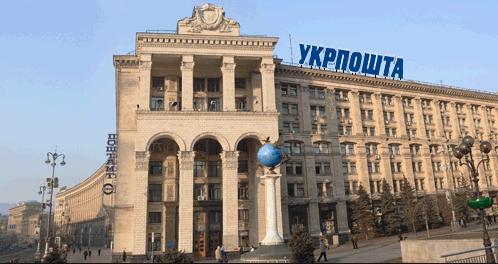 """""""Укрпочту"""" исключили из списка объектов, не подлежащих приватизации"""