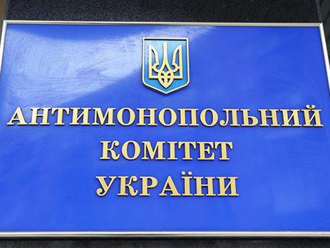 """АМКУ отклонил три из четырех жалоб по тендерам """"Укрзализныци"""""""