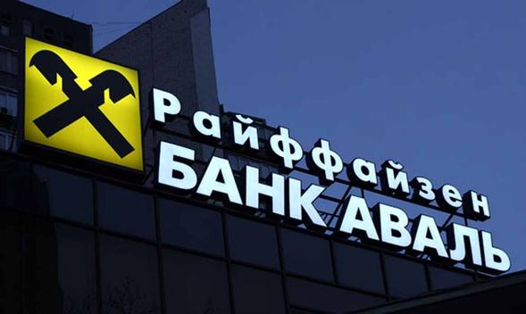 """Райффайзен Банк Аваль"" внесет залог за Писарука"
