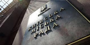 Киевсовет внес изменения в бюджет столицы на 2019 год