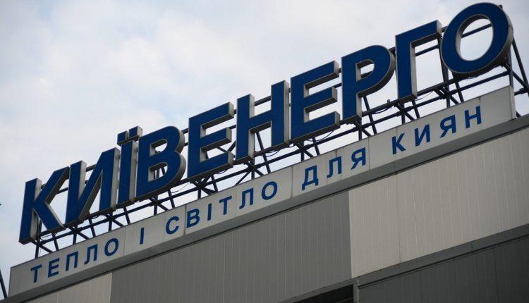 Прокуратура считает, что «Киевэнерго» присвоило средства на инвестпрограмме