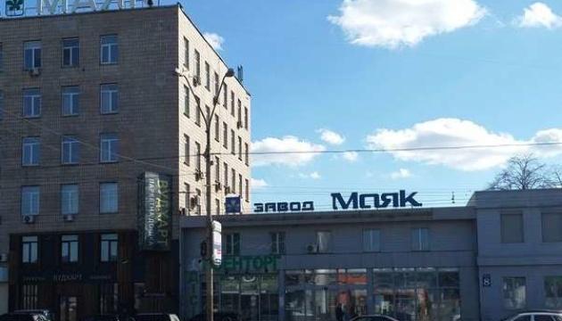 """У """"Укроборонпрома"""" украли два здания киевского завода """"Маяк"""""""