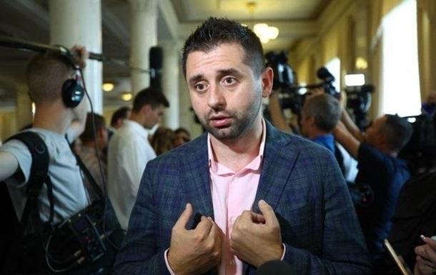 Арахамия выступил против назначения в ГБР адвоката Януковича