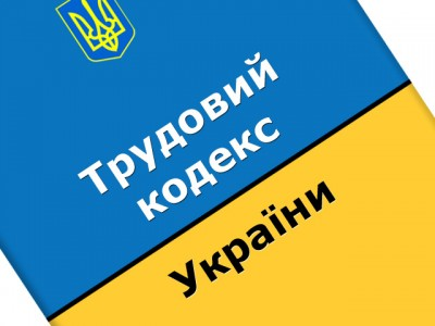 Международные профсоюзы раскритиковали новый закон о труде Украины