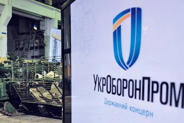 """""""Укроборонопром"""" передал на приватизацию девять предприятий"""