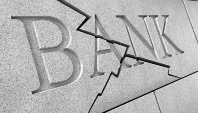 Фонд гарантирования вкладов ликвидировал еще три банка