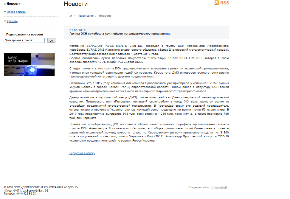 Ярославський відбився від АМКУ