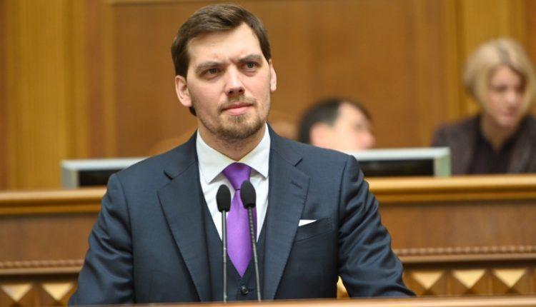 Гончарук заявил об искоренении коррупции на самом высоком уровне