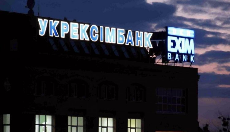 """Нацбанк согласовал двух членов набсовета """"Укрэксимбанка"""""""