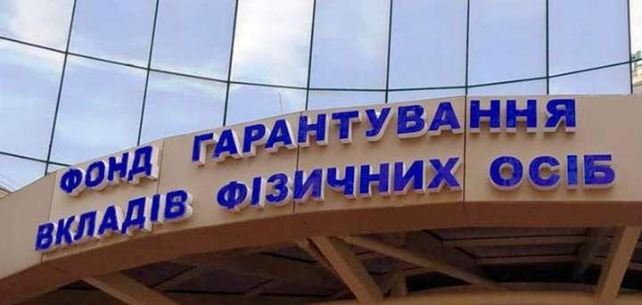 Фонд гарантирования вкладов завершил ликвидацию двух банков