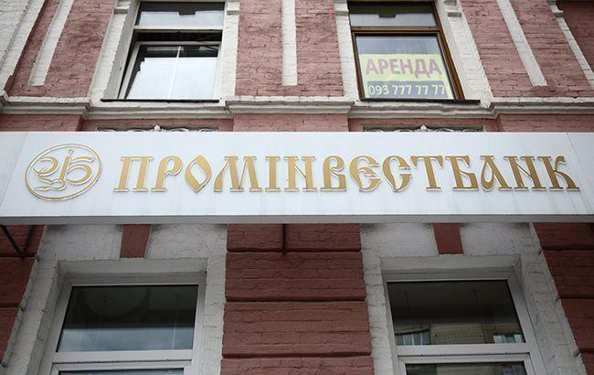 "Финкомпания ""Фортифай"" заплатила 268 млн за акции ""Проминвестбанка"""