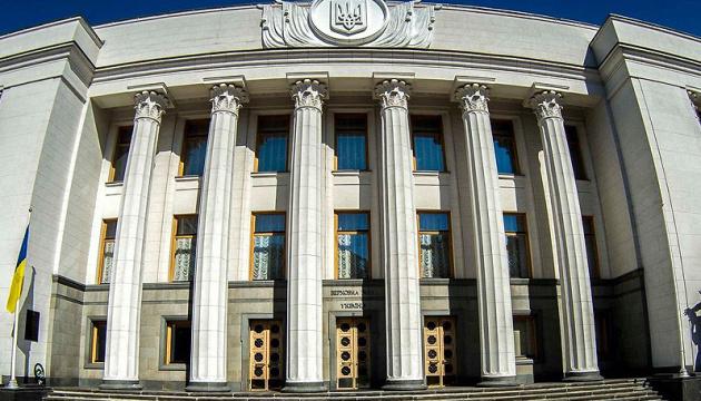 """Верховная Рада 270 голосами приняла """"антиколомойский"""" закон"""