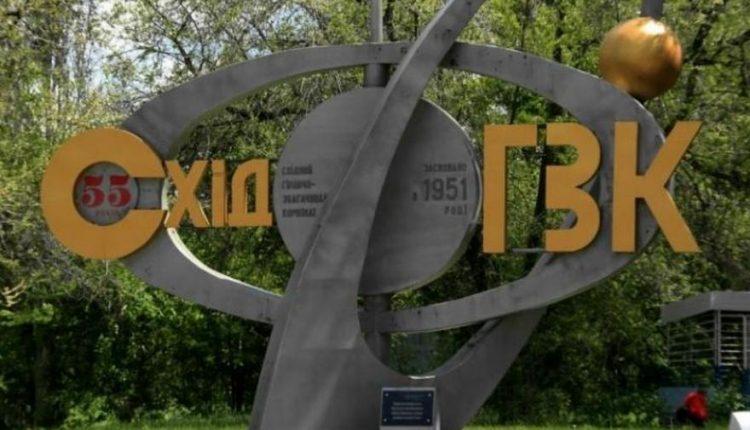 НАБУ завершило следствие о растрате 24,5 млн Восточного ГОКа
