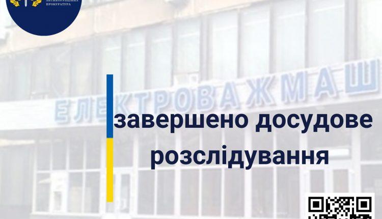 """Завершено следствие по делу о нанесении 17 млн гривен убытков """"Электротяжмашу"""""""