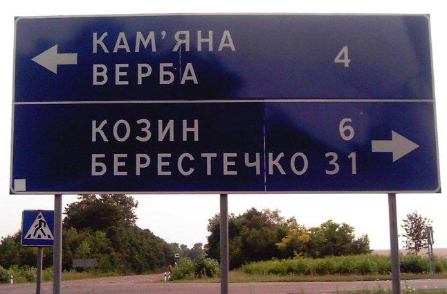 """Коломойский перенес офис """"Центрэнерго"""" в санаторий под Киевом"""