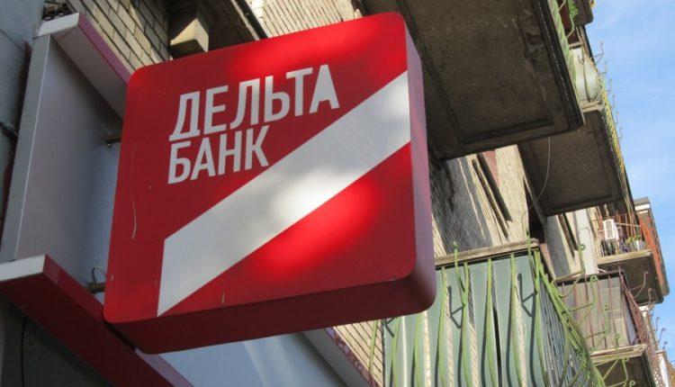 """Фонд гарантирования вкладов продал кредиты """"Дельта Банка"""" на 1,1 млрд с дисконтом 95%"""