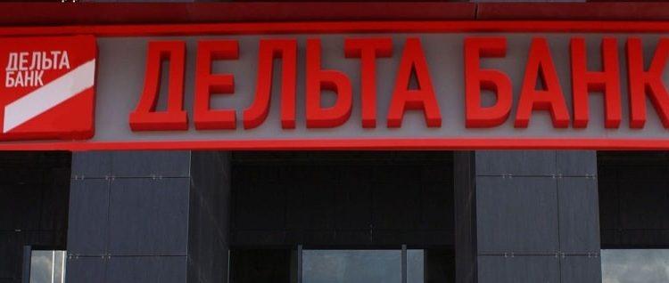 Фонд гарантирования вкладов продает за 156 млн столичный офис Дельта Банка